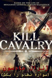 دانلود فیلم ژنرال هادسون Kill Cavalry 2021 با دوبله فارسی