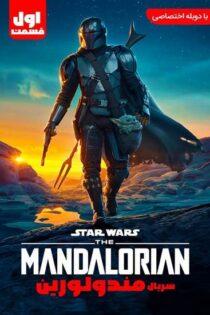 دانلود سریال ماندالورین The Mandalorian TV Series 2020