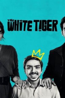 دانلود فیلم ببر سفید 2021 The White Tiger با دوبله فارسی