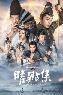 دانلود رایگانفیلم استاد یین یانگ: رویای ابدیت 2021 The YinYang Master