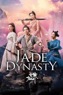 دانلود فیلم سلسله جید Jade Dynasty 2019 دوبله فارسی