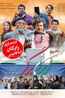 دانلود رایگان فیلم ایران برگر بهمراه تمامی کیفیت ها