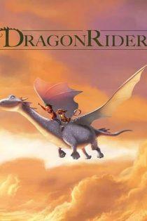 دانلود انیمیشن اژدها سوار 2020 Dragon Rider با دوبله فارسی