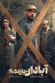 دانلود فیلم ایرانیآبادان 11 شصتبهمراه تمامی کیفیت ها