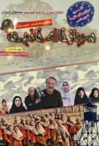 دانلود رایگان فیلم سینمایی سربازخانه خانم ها در فارسی فیلم