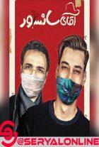 دانلود رایگان فیلم ایرانیآقای سانسوربهمراه تمامی کیفیت ها