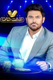دانلود مسابقه هفت خان (Haft Khan) با اجرای محمدرضا گلزار