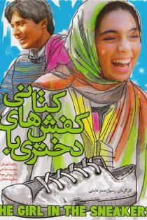 دانلود فیلم ایرانیدختری با کفش های کتانی با کیفیت عالی